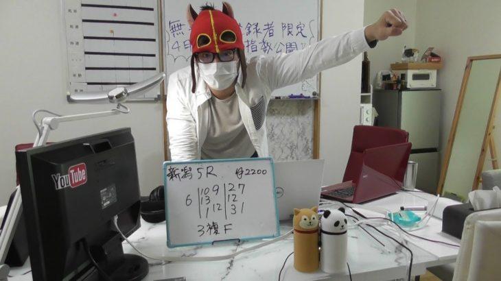【競馬ライブ】実況配信 自粛中の馬巫女に代わり馬Dの買い目公開 後半  4月18日(日)皐月賞