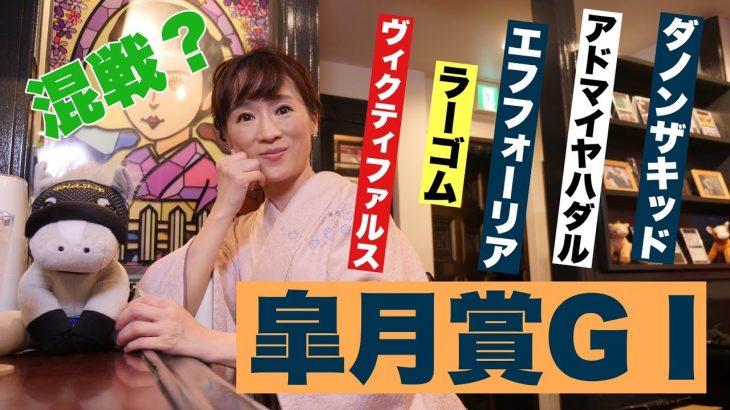 【スナックズンコ】皐月賞GⅠ予想会!①
