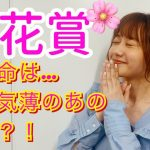 【競馬大予想!!!】桜花賞(GⅠ)大予想!!!