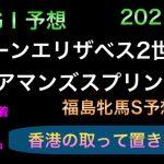 【競馬予想】香港GⅠ クイーンエリザベス2世カップ チェアマンズスプリントプレイズ 2021 予想 福島牝馬ステークス