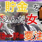 【競馬】第2戦 記憶がありません(嘘)🙃  彼の貯金を勝手に競馬に使い込んだ女 KAO!