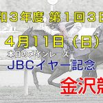 金沢競馬LIVE中継 2021年4月11日