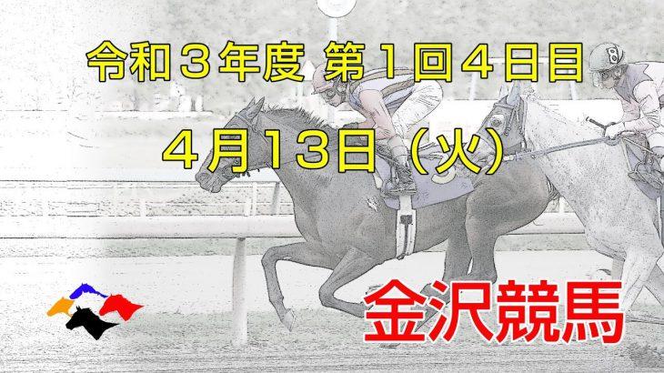 金沢競馬LIVE中継 2021年4月13日