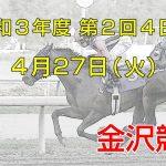 金沢競馬LIVE中継 2021年4月27日