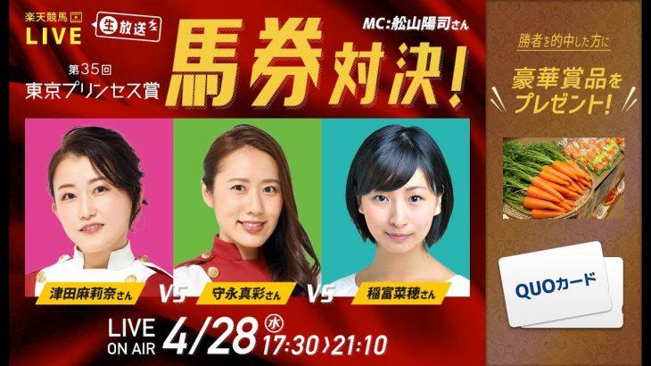 楽天競馬LIVE:馬券対決(第35回東京プリンセス賞)