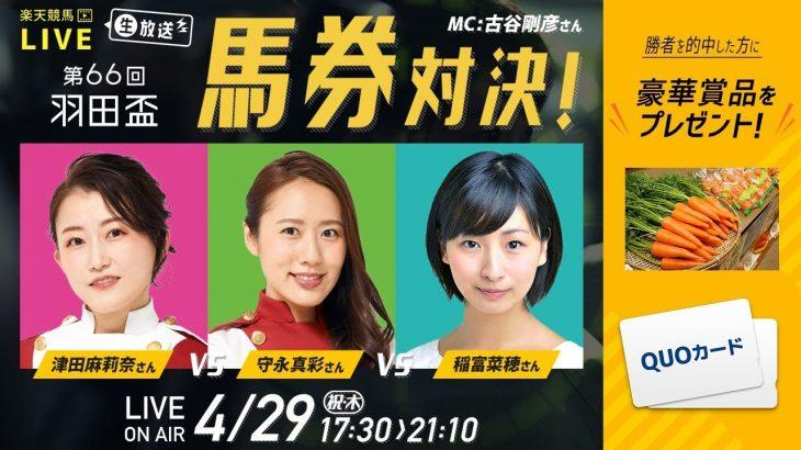楽天競馬LIVE:馬券対決(第66回羽田盃)
