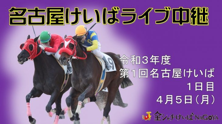 名古屋競馬Live中継 R03.04.05