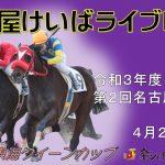 名古屋競馬Live中継 R03.04.21