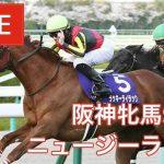 【競馬中継】『 NZT , 阪神牝馬S 』 ~  ★予想バトル開催中★