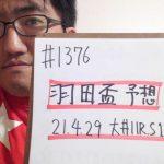 【地方競馬予想】羽田盃 S1(4月29日大井11R)予想