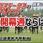 【競馬】フローラS2021 開幕週に浮上する馬【競馬の専門学校】