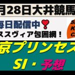 【競馬予想】東京プリンセス賞SⅠ2021年4月28日 大井競馬場