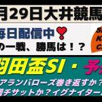 【競馬予想】羽田盃SⅠ2021年4月29日 大井競馬場