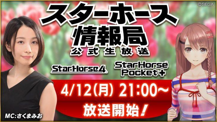 【StarHorse4】【StarHorsePocket+】4月だよ!春だ!競馬だ!第15回スターホース情報局!