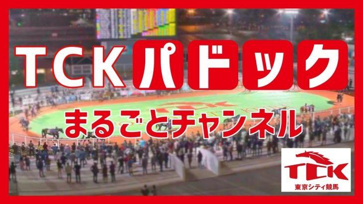 TCKパドックまるごとチャンネル(2021/4/13)