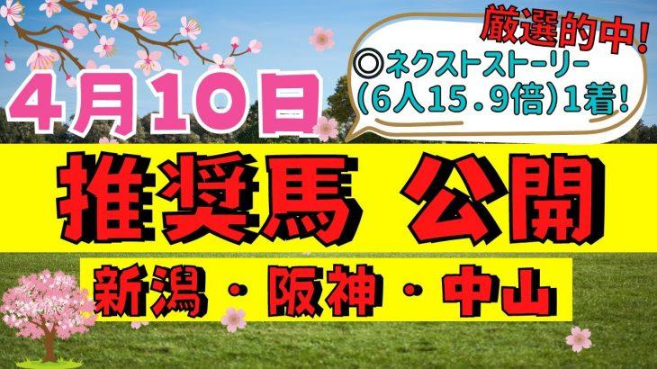 【週間競馬予想TV】2021年4月10日(土) 中央競馬全レースの中から推奨馬を紹介。新潟・阪神・中山の平場、特別戦、重賞レース。注目馬を考察。