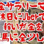【借金】【競馬】Uber配達員、ギャンブル中毒者の日常 #8 【クイーンS】