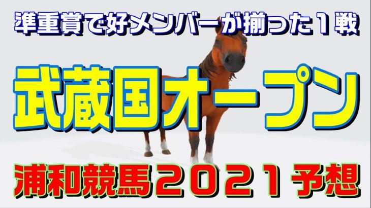 武蔵国オープン【浦和競馬2021予想】古豪VS4歳世代
