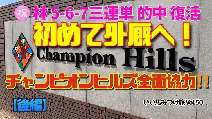 【競馬・馬主・外厩】初めて外厩へ!チャンピオンヒルズ全面協力!【後編】いい馬みつけ旅(Vol050)