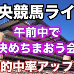 中央競馬ライブ!午前中で決めちまおう会 4月24日(土)
