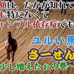 競馬・ユルい馬券でスミマセン ~お金が少し増えたぉの巻~ GⅠ大阪杯は堅そうなかんじですね。