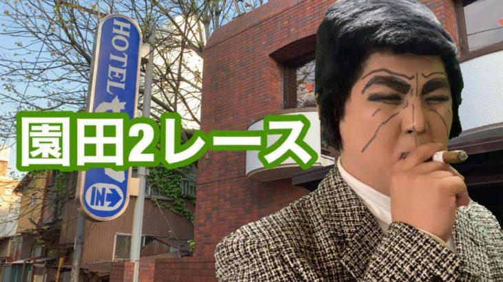 【園田競馬】これが本当の炎のスーパーアクションだ!!