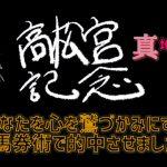 【競馬】渾身のライオンハート馬券炸裂!高松宮記念的中!