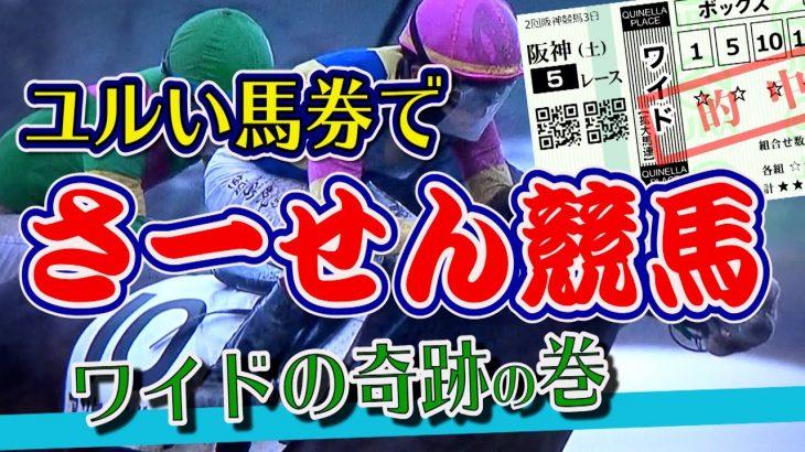 【競馬】ユルい馬券でほんとスミマセン でもワイドだって破壊力は秘めています!