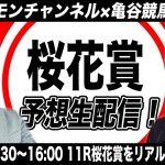 桜花賞をリアルタイムで予想!【亀谷競馬サロン×ホリエモンチャンネル コラボ生配信】