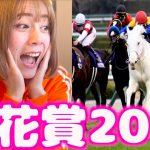 【桜花賞】借金女が初めての競馬で一発逆転!?【ソダシ】