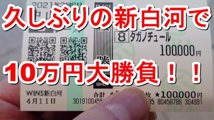 【競馬に人生】桜花賞デーは文明開化の音がした!編