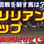 ブリリアントカップ【大井競馬2021予想】実力馬が蘇るか?