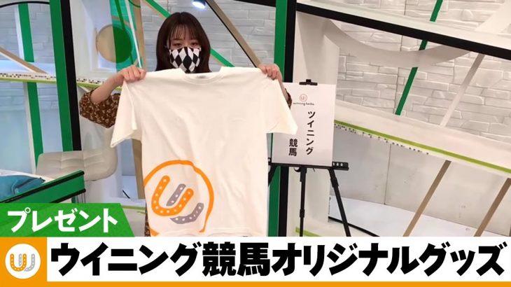【プレゼント】ウイニング競馬のオリジナルグッズをプレゼント!