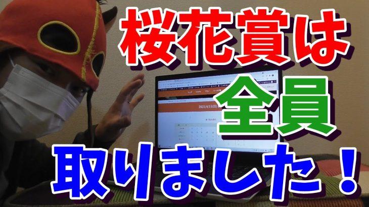 【競馬予想】鬼神指数で桜花賞を的中させた流れを話します。ユーザーのスクショも公開