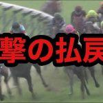 【競馬】衝撃の払戻し! 皐月賞