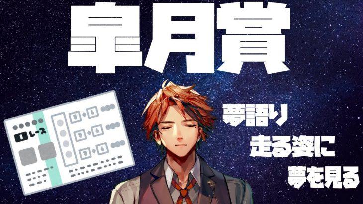 【競馬同時視聴】皐 月 賞 同 時 視 聴【ホロスターズ/夕刻ロベル】