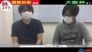 【競馬エイト調教診断】大阪杯(野田&山本)
