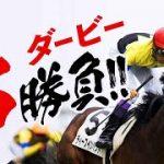 【競馬】日本ダービー 感動の名勝負10選!【名レース集】