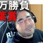 よっさん 競馬10万勝負 vs 青葉賞 GⅡ 2021年05月01日15時21分34秒