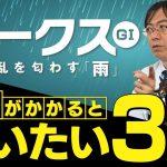 【オークス 予想】ソダシ1強じゃない!水上学が狙う雨でこそ浮上する3頭【競馬】