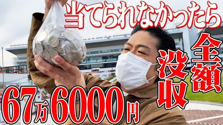 【競馬】15年貯めた500円玉で勝負してみた!