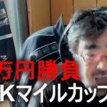 【神回】よっさん 競馬 20万円勝負 vs NHKマイルカップ GⅠ2021年05月09日15時(レース開始動画の29分)