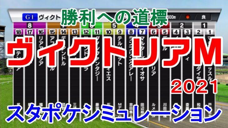 ヴィクトリアマイル2021 シミュレーション 【スタポケ】【競馬予想】