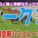 オークス2021 シミュレーション 枠順確定 【競馬予想】