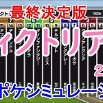 ヴィクトリアマイル2021 シミュレーション最終決定版 【スタポケ】【競馬予想】