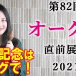 【競馬】オークス 優駿牝馬 2021 直前展望(ソダシを本命にしません!大井記念の予想はブログで!)ヨーコヨソー