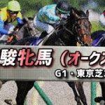 【競馬予想】2021 優駿牝馬(オークス)「身を研ぐ、弔いの馬」