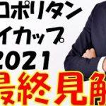 【地方競馬】メトロポリタンメイカップ2021 予想