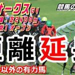【競馬】オークス2021 距離延長の考え方【競馬の専門学校】