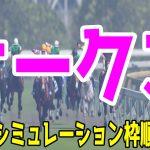 オークス2021 枠順確定後ウイポシミュレーション 【競馬予想】ソダシ